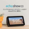 Amazon Echo Show 5 便利すぎ!