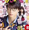 【映画】『センセイ君主』感想・評価(ネタバレあり)