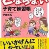 【読了】どならない子育て練習帳
