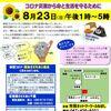緊急生活相談会@東船橋 次回は8月23日(日)13~17時に行います