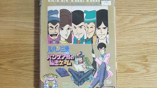 【ボードゲーム】コミックバンバン盤ゲーム「ルパン三世パートIII パンゲア島の秘密ゲーム」を購入した。