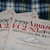 見本誌が届きました「クラウド Amazon EC2/S3のすべて ~実践者から学ぶ設計/構築/運用ノウハウ~」