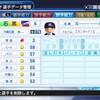 【パワプロ2018・架空選手】石黒秀明(気仙沼ブルーシャークス)