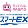 iPhoneのPASMOに変えた後のスマートEXへの登録方法