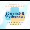 もうお読みいただけましたか?「10分で解るPythonとは」を見返せるまとめ(目次)ページを作成しました