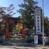日本の中央にある神社 その①