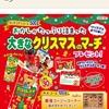 【11/30】ロッテ 大きなクリスマスマーチプレゼント!キャンペーン【レシ/web】