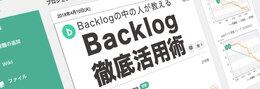 Backlogを作ってるエンジニアが教えるBacklog活用術 - 開発チーム内外をつなぐ、課題管理の考え方