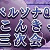 【ペルソナQ】p3目線[ごーこんきっさ]編 三次会!運命の人に近づいてきた!魅力と攻略をご紹介!ペルソナQ2のための振り返りプレイ!