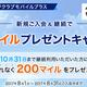 ANA「モバイルプラス」入会で200マイルのキャンペーン。Edyで2マイル/100円など。
