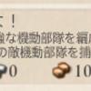 【艦これ】「改装攻撃型軽空母、前線展開せよ!」 攻略