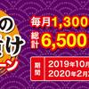 丸美屋|家族のお茶漬けキャンペーン総計6,500名に当たる!