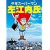 ドラマ「スーパーサラリーマン左江内氏」最終回、意外な結末とは!?レビューです。