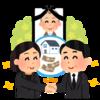 暦年贈与と連年贈与の境界を狙う保険会社~暦年贈与対応保険~