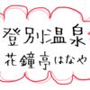 【登別温泉】花鐘亭はなや ~おもてなしの宿~