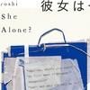 小説『彼女は一人で歩くのか? Does She Walk Alone?』書評感想