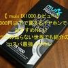 【 muix IX1000 レビュー】3000円以下で買えるイヤホンでおすすめNo.1? マツコの知らない世界でも紹介のコスパ最強イヤホン