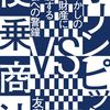 『オリンピックVS便乗商法―まやかしの知的財産に忖度する社会への警鐘』目次・小見出しを一挙公開!