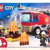 【レゴレビュー】LEGO レゴ シティ 消防はしご車 60280