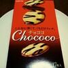 【ロッテ】チョココという軽くてサクサククッキー