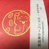 11/21(木)  豆乳おかき×カマンベール黒胡椒だよ
