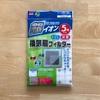 【ダイソー】換気扇フィルターを使って換気扇の汚れ防止