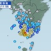 またも九州!鹿児島で震度5強・・・