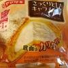 パン⁉︎パイ⁉︎ ヤマザキの「さっくりとしたキャラメルパイ」を食べてみました!