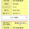 ダブル当選 ロト6