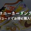 【2021年】スニーカーダンク「4000円クーポン」使用でお得に買う方法!