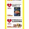 【7/31】【9/30】井村屋 大事な人とあずきバーキャンペーン【マーク/はがき】