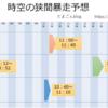 【MU Legend】8/18(土) 時空の狭間暴走予想