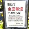滋賀県立琵琶湖博物館が敷地内禁煙を実施(2020年1月)、予定を3ヶ月前倒し