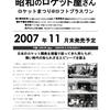 「昭和のロケット屋さん〜ロケットまつり@ロフトプラスワン」チラシ