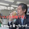 「普通の日本人」はとにかく正義が嫌いらしい