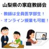 山梨県の医学生による家庭教師会を紹介!