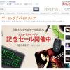 Amazon、ゲーミングデバイスストアをリニューアル~オープン記念セール開催