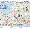 2017年07月28日 22時14分 滋賀県北部でM3.0の地震