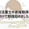 【教材紹介】司法書士の資格取得に向けて勉強始めました。