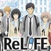 【アニメ おすすめ】ReLIFE『Web漫画「comico」連載の人気コミックをアニメ化した青春ストーリー!』