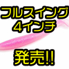 【レイドジャパン】ノーシンカーでも飛ぶ人気シャッドテールワームに新サイズ「フルスイング 4インチ」追加!