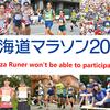 「北海道マラソン2019」出走断念…。