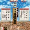 平成中村座十一月大歌舞伎&金曜プレミアム「独占 中村屋ファミリー」