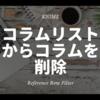 KNIME - コラムリストをもとにコラム削除 ~Reference Column Filter / Splitter~