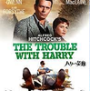 映画『ハリーの災難』ヒッチコックのブラックでコメディなサスペンスです??