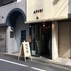 Afuri (Ebisu, Tokyo)