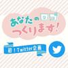 【Twitter企画】あなたのロゴつくります!