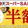 楽天デリバリー半額! 弁当2個配達してもらって1,080円!?