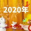 【2020年】今年の抱負とか目標とか【やるならやらねば】