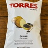 【食べてみた】キャビア味のポテトチップス!謎に包まれたその味とは!?(TORRES)